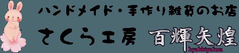 新潟さくら工房ハンドメイド部門【百輝矢煌】